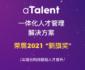"aTalent一体化人才管理解决方案荣膺2021 ""新旗奖"" ! 4"