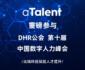 免费报名|终于来上海了!2021.10.22,我们相约在DHR公会中国数字人力峰会上海站! 7