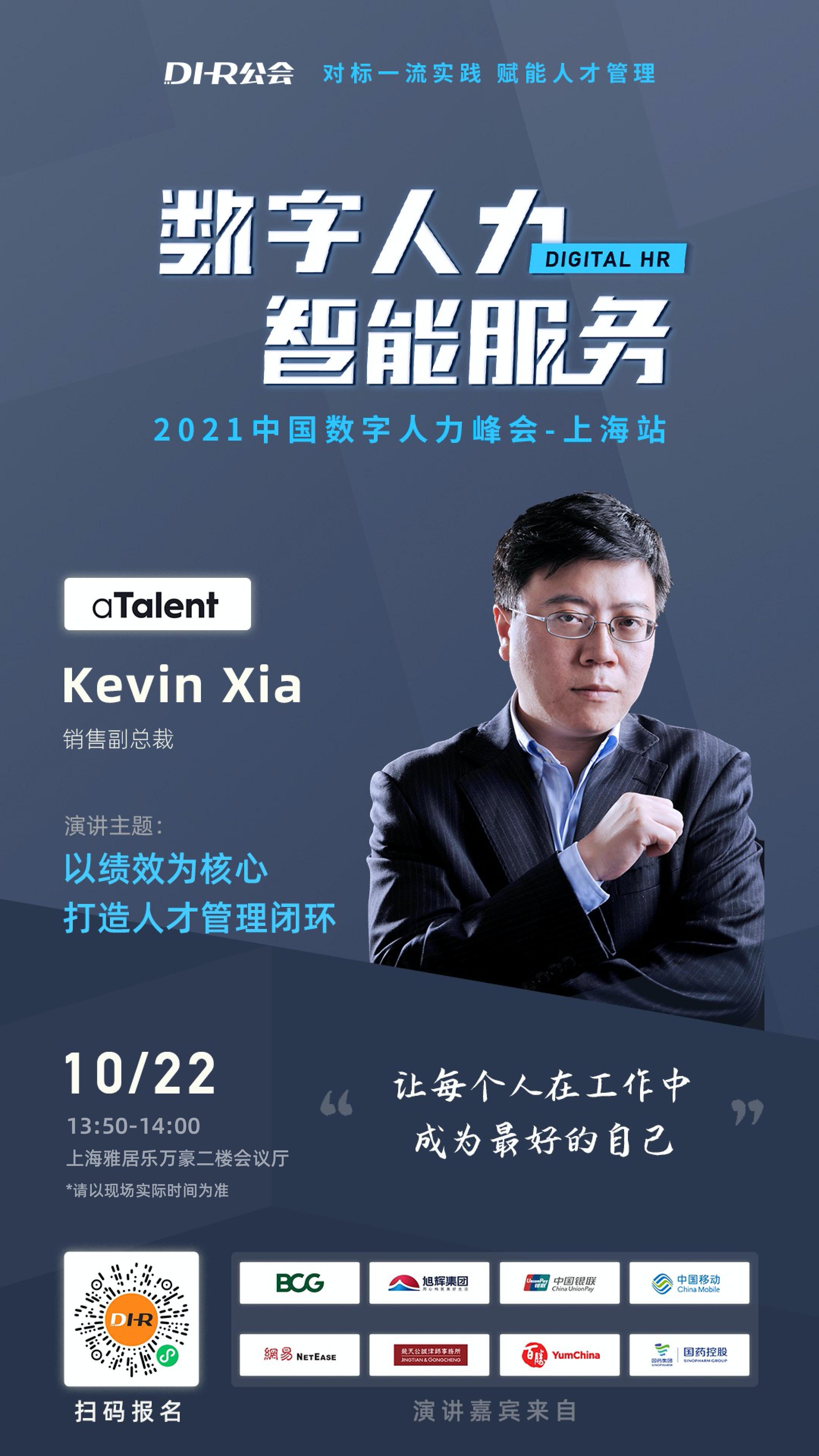 免费报名|终于来上海了!2021.10.22,我们相约在DHR公会中国数字人力峰会上海站! 3